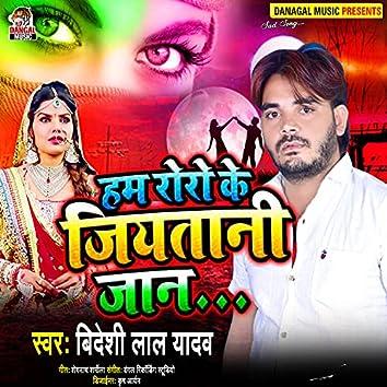 Roata Dil E Judai Me (Bhojpuri Song)