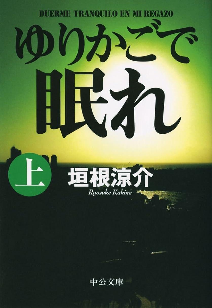 フォームテンションくるみゆりかごで眠れ(上) (中公文庫)