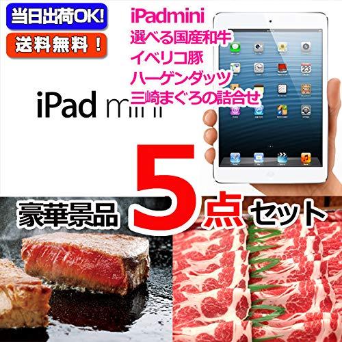 景品 パネル 目録 ビンゴ 二次会 iPad mini&選べる国産和牛B&イベリコ豚他豪華5点セット