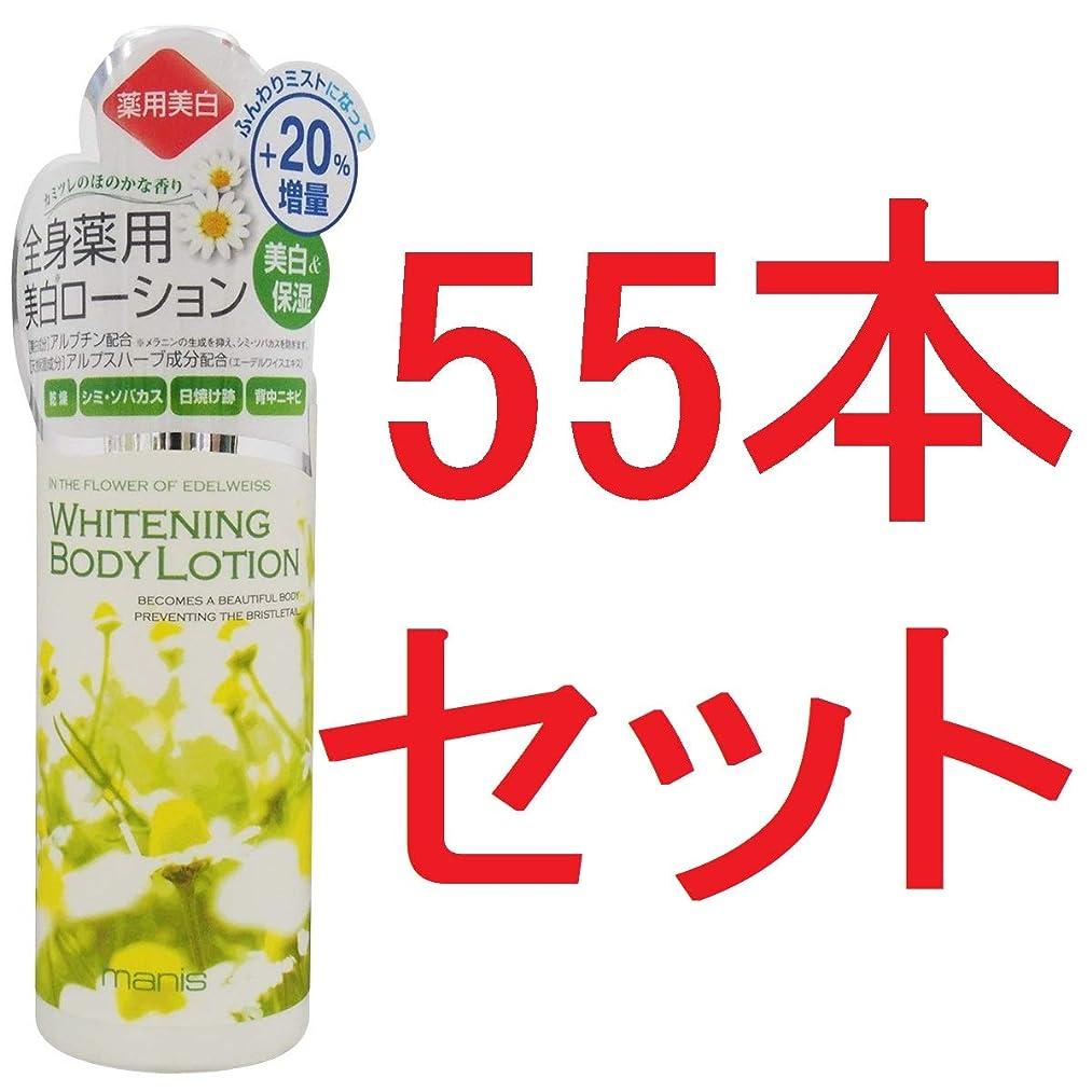 矢眠るスカーフマニス ホワイトニング ボディローション 増量 (150mL) 55本セット