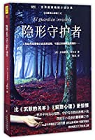 The Invisible Guardian (Chinese Edition)