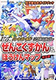 ポケットモンスター ハートゴールド ソウルシルバー: 任天堂公式ガイドブック