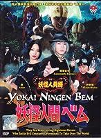 Yokai Ningen Bem Japanese TV Series DVD English Subtitle