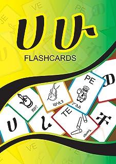 ? ? (Ha Hu Flashcards) (Yeneta Flashcards Book 1)