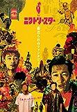 ニワトリ★スター[BIXJ-0267][Blu-ray/ブルーレイ]