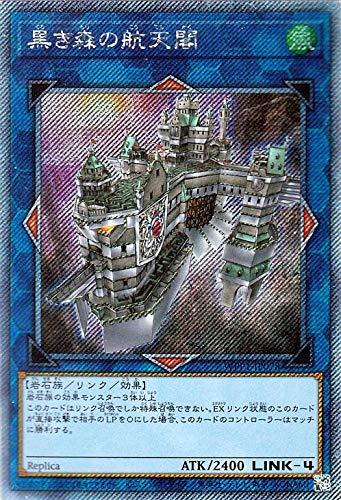 黒き森の航天閣 エクストラシークレット 遊戯王 WORLD PREMIERE PACK 2020 wpp1-jp078