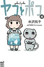 表紙: ヤコとポコ 4 (少年チャンピオン・コミックス・エクストラ もっと!) | 水沢悦子