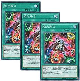 3枚 遊戯王 日本語版 SPRG-JP044 吸光融合 (ノーマル)