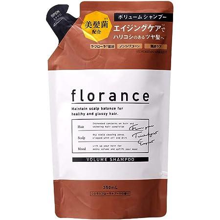 florance(フローランス)ボリュームシャンプー 詰め替えパウチ ボリューム エイジングケア ツヤ 頭皮ケア ダメージ 人気 おすすめ