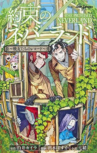 約束のネバーランド ~戦友たちのレコード~ (JUMP j BOOKS)
