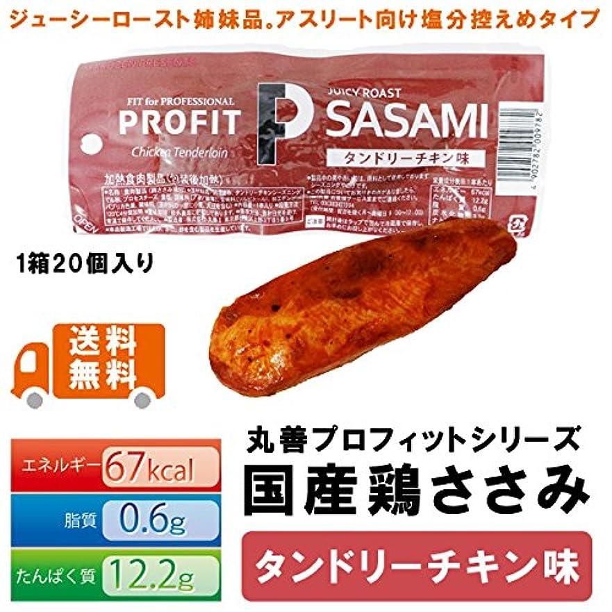 救い洗剤ソート丸善 PRO-FIT プロフィットささみ 鶏ささみ タンドリーチキン味 1箱20本入り