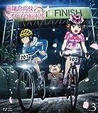 南鎌倉高校女子自転車部 VOL.3[BSTD-09673][Blu-ray/ブルーレイ]