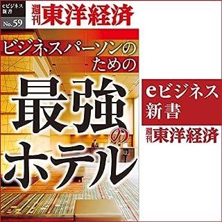 『ビジネスパーソンのための最強のホテル(週刊東洋経済eビジネス新書No.059)』のカバーアート