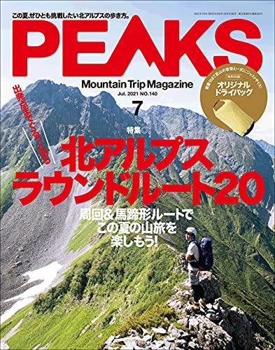 PEAKS(ピークス)2021年7月号 No.140[雑誌]