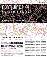 FONT WIRE 3400