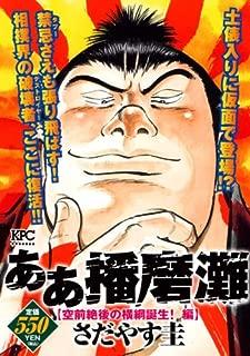 ああ播磨灘 空前絶後の横綱誕生!編 (講談社プラチナコミックス)
