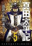 真田太平記(5) (朝日コミックス)