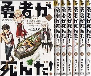 勇者が死んだ! コミック 1-7巻セット (裏少年サンデーコミックス)