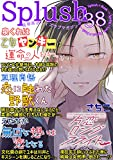 Splush vol.38 青春系ボーイズラブマガジン [雑誌]