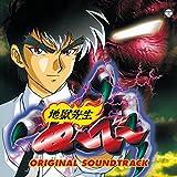 (ANIMEX1200-193)地獄先生ぬ~べ~ オリジナル・サウンドトラック image