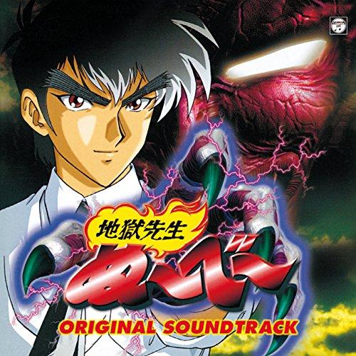 (ANIMEX1200-193)地獄先生ぬ~べ~ オリジナル・サウンドトラック - 高山成孝 他