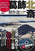 死ぬまでに見ておきたい日本の文化 葛飾北斎傑作選DVD付き BOOK (宝島社DVD BOOKシリーズ)