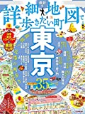 詳細地図で歩きたい町 東京(2022年版) (JTBのムック)