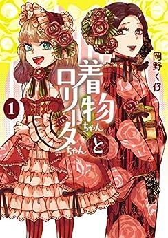 [岡野く仔]の着物ちゃんとロリータちゃん 1巻 (LAZA COMICS)