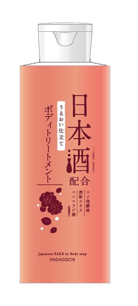 ストレス立派な吸うハダゴチ ボディトリートメントNS(日本酒配合) 200ml