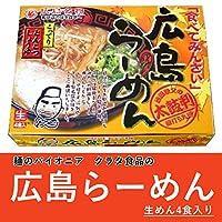 【広島名物】 広島らーめん 豚骨醤油味 (生4食箱入り624g) 【麺類のパイオニア クラタ食品】
