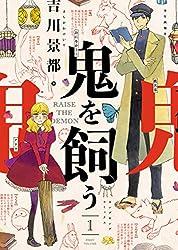 鬼を飼う(1) (ヤングキングコミックス)
