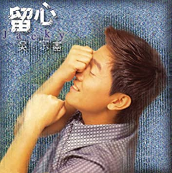 Liou Xin