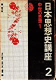 日本思想史講座〈第2巻〉中世の思想 1 (1976年)