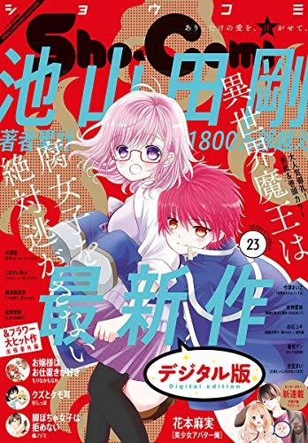 Sho-Comi 2020年23号(2020年11月5日発売) [雑誌]