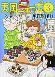 天国ニョーボ (3) (ビッグコミックス)