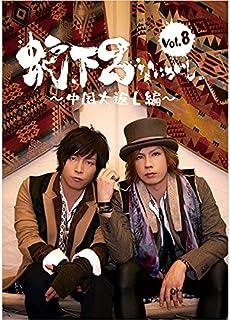 蛇下呂なにがし vol.8 ~中国大返し編~