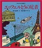エッフェルとうの足音 [教科書にでてくる日本の名作童話(第1期)]