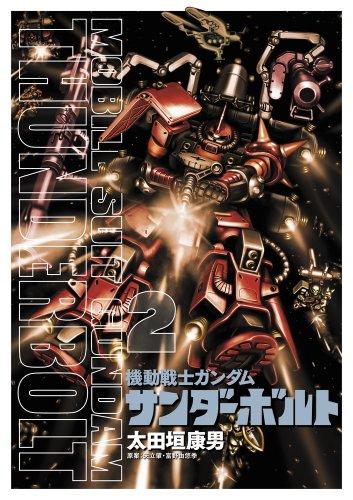 機動戦士ガンダム サンダーボルト (2) (ビッグコミックススペシャル)の詳細を見る
