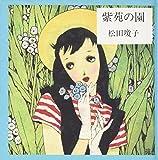 紫苑の園 (淳一文庫 12) - 松田 瓊子