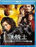 三銃士 王妃の首飾りとダ・ヴィンチの飛行船 [Blu-ray]