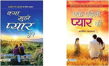 Love stories by Arvind Parashar (Set of 2 Books) Hindi PB
