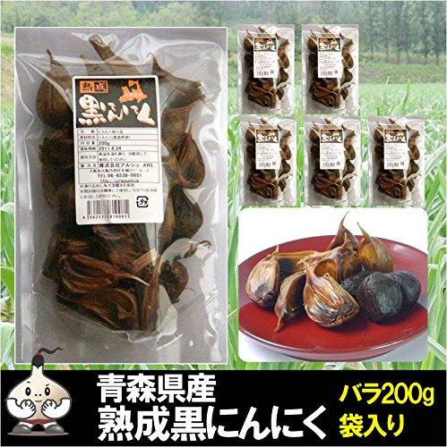 青森県産 ニンニク 熟成 黒にんにく バラ200g袋入り×5袋セット(計1kg)
