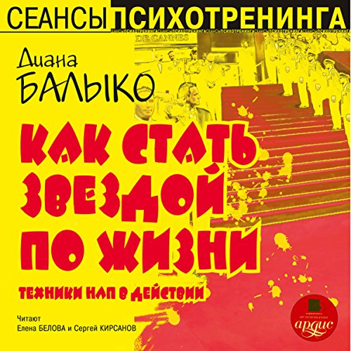 Kak stat' zvezdoy po zhizni audiobook cover art