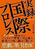 実録・国際プロレス (G SPIRITS BOOK) - Gスピリッツ編集部