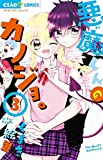 悪魔くんのカノジョ。 (3) (ちゃおコミックス)