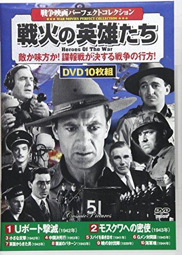 DVD>戦争映画パーフェクトコレクション〈戦火の英雄たち〉(10枚組) (<DVD>)