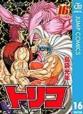 トリコ モノクロ版 16 (ジャンプコミックスDIGITAL)