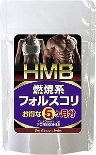 HMB フォルスコリ 5ヶ月分 150粒