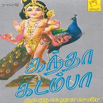 Kantha Kadamba