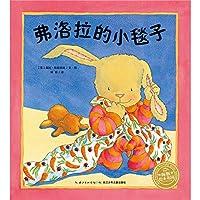 小兔子弗洛拉系列:弗洛拉的小毯子(平)(新版)